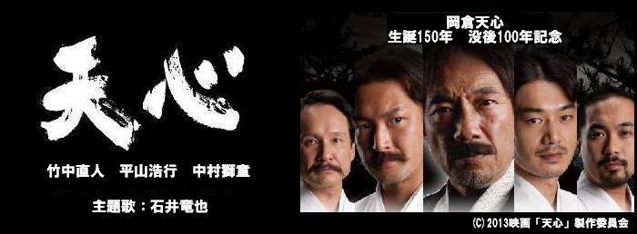 復興支援映画 岡倉天心をテーマとした映画「天心」