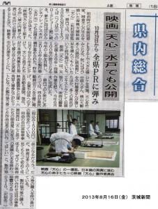 20130816_茨城新聞