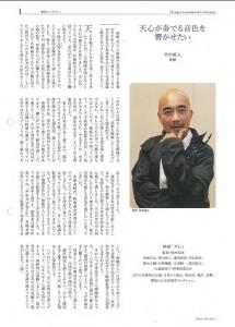 201311 美連協ニュース