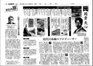 20131021 朝日新聞 文化面 70%