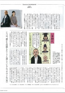 20131001 婦人画報2