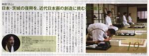 マチコ新聞2013年10月号_2 55%