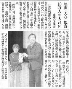 20150318_朝日新聞_第2茨城面