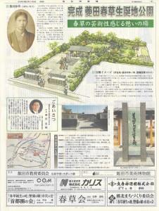 春草公園記事2(修正)