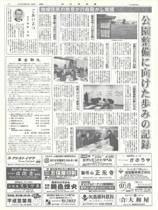 春草公園記事3(修正)