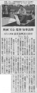 20150422_読売新聞