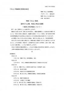 映画天心報告書(実行委員会)_ページ_1