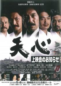 tenshin1