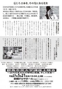tenshinA4_ura_150521(maebashi)