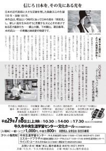 tenshinA4_ura_170708(ushiku)