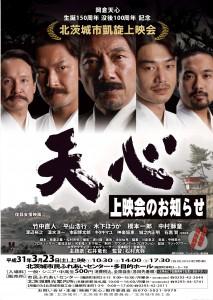 190323_tenshin poster(kitaibaraki)